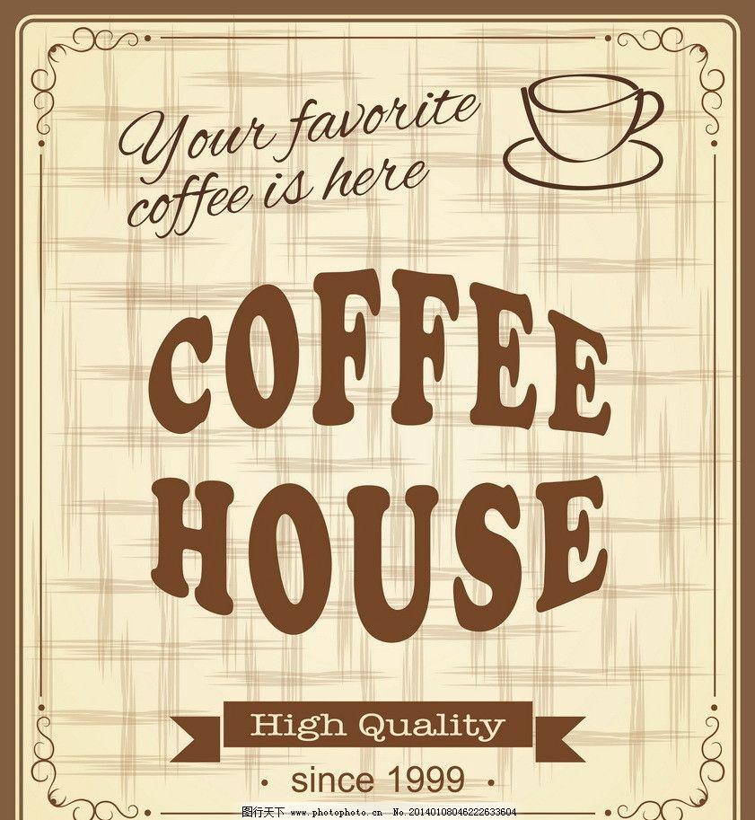 咖啡 标签 咖啡屋 咖啡背景 咖啡素材 手绘 时尚 咖啡主题矢量