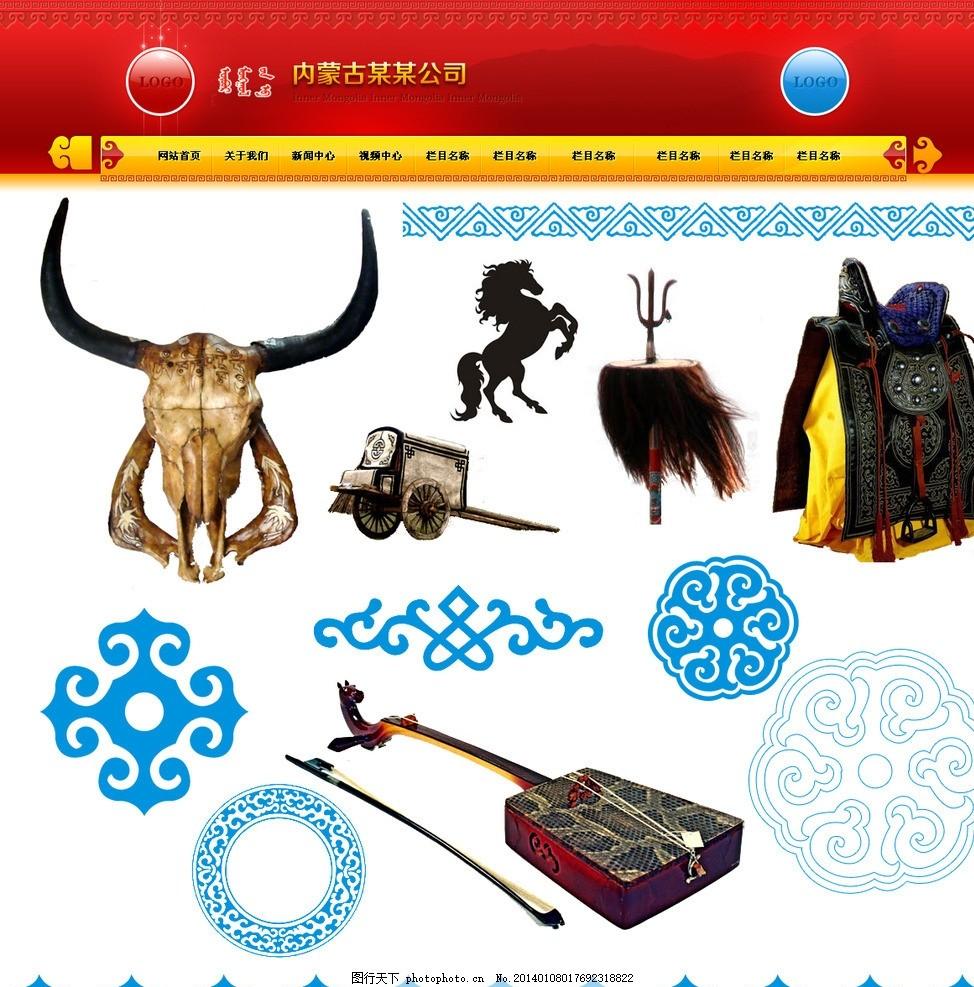 蒙古元素集合 蒙古 蒙族 内蒙古 蒙古花纹 蒙族花纹 蒙古边框 边框