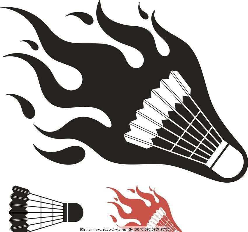 羽毛球 体育 体育用品 手绘 矢量 体育运动 文化艺术 eps