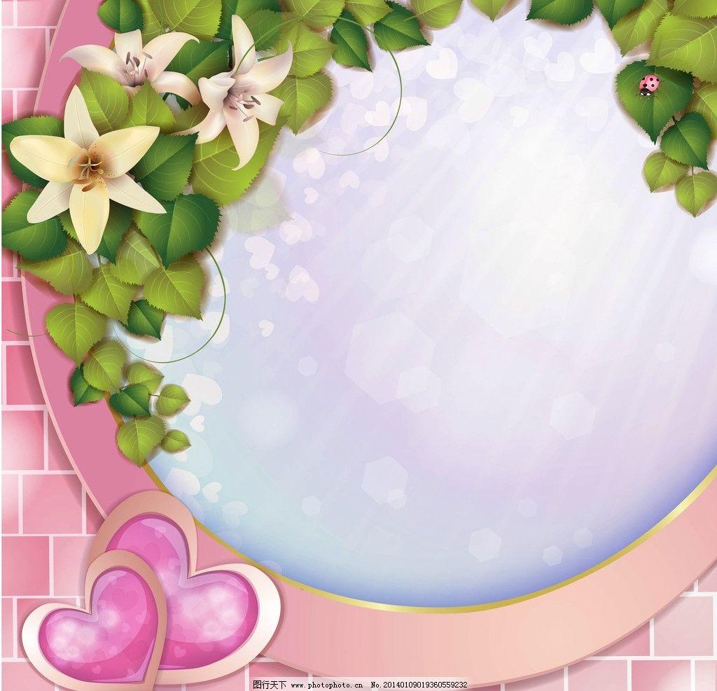 情人节 情人节背景 手绘 求爱 绿叶 红桃心 百合花 花卉 爱 love 礼物