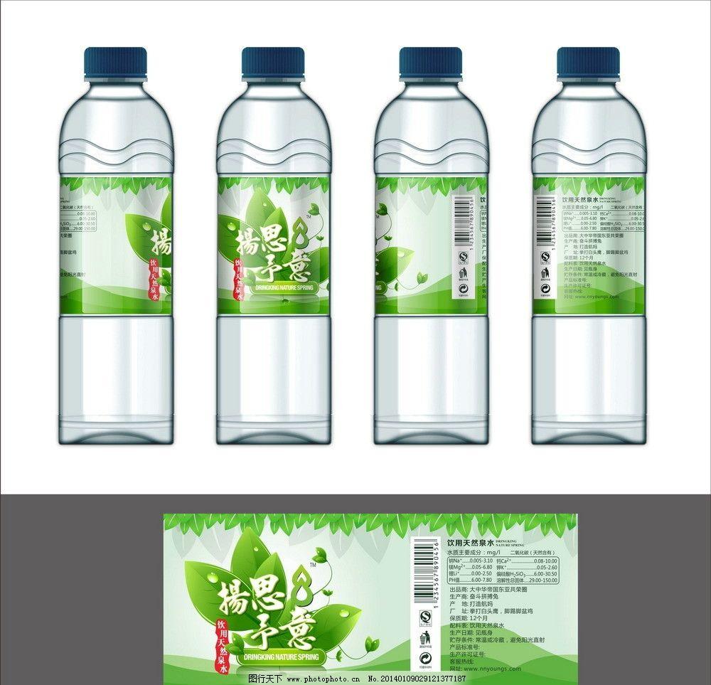 海报设计 广告设计 标签 瓶贴 瓶形 cdr 其他设计 矢量素材 清新 绿叶