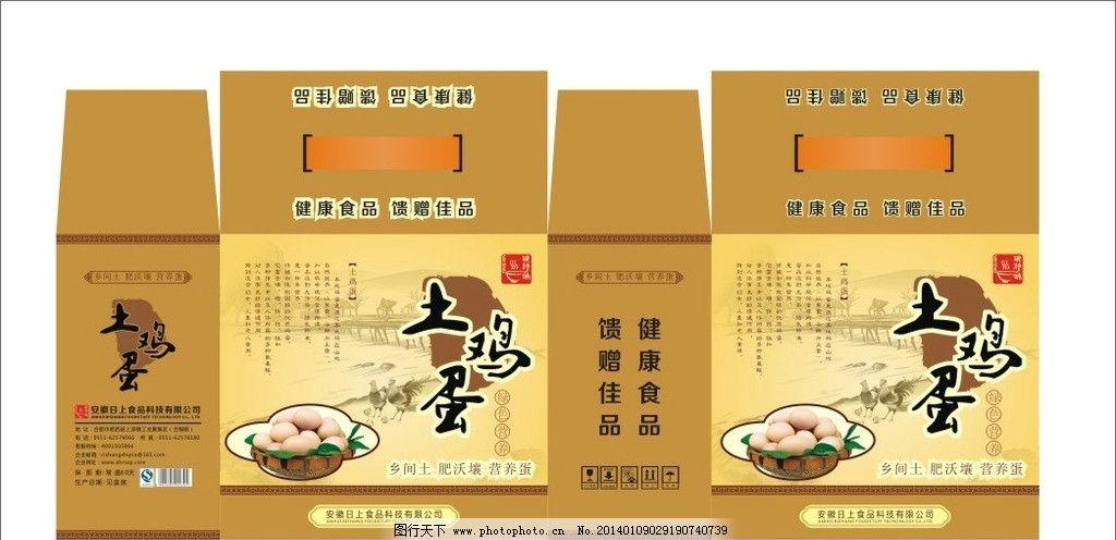 土鸡蛋 鸡蛋 包装 包装设计 包装盒 食品 礼盒 展开图 有机食品 绿色