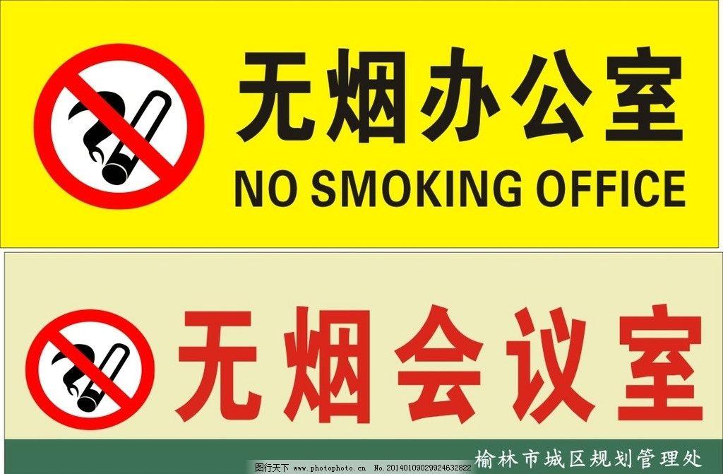 无烟会议室 禁止吸烟 会议室 请勿吸烟 公共标识标志 标识标志图标 矢图片