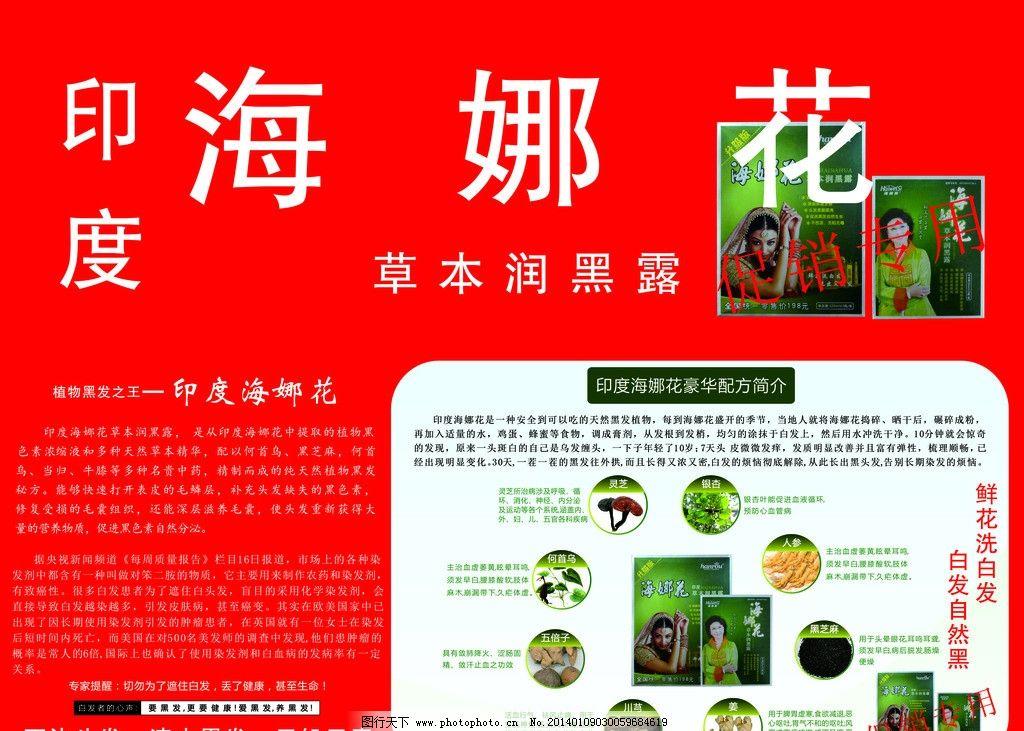 海娜花 印度 草本润 黑露 海报 海报设计 广告设计 矢量 cdr