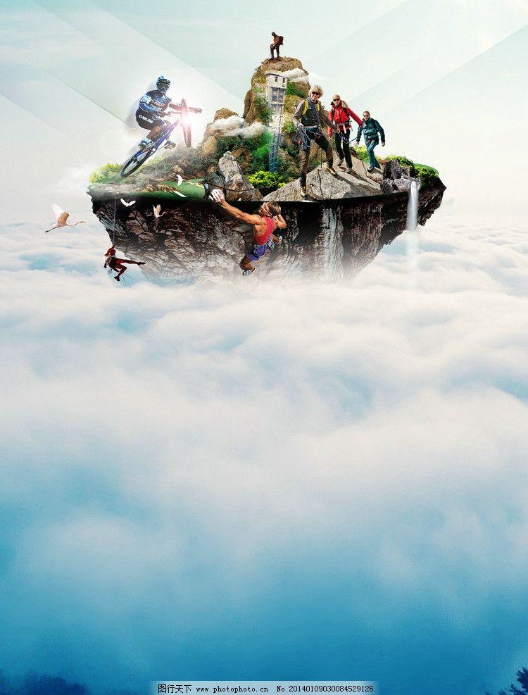 旅游海报 旅游报广 山 空中 石头 人 云 浮岛 登山 爬山 海报设计
