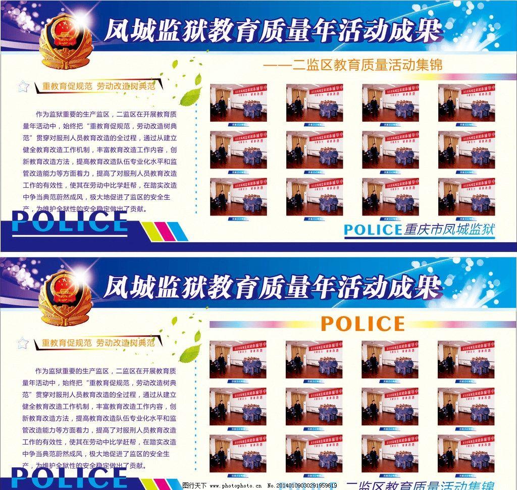 警微 人民大会堂 十八大精神 廉政 务实 监狱宣传栏 警务宣传栏 展板