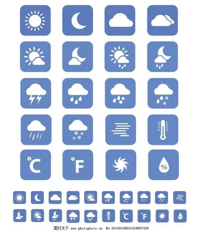 所有天气符号标志的图片_【天气符号】一边是雨的标志,中间一竖,另外一边是太阳 ...
