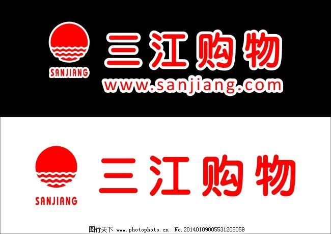 三江logo免费下载 三江 三江超市 三江购物 三江logo 三江标志 矢量图图片