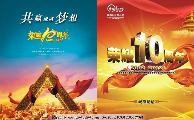 周年庆 10周年 共赢 红绸 金色 金色封面 红色封面 金字塔 邀请函
