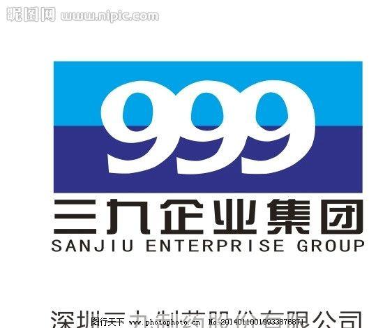 深圳三九制药logo图片