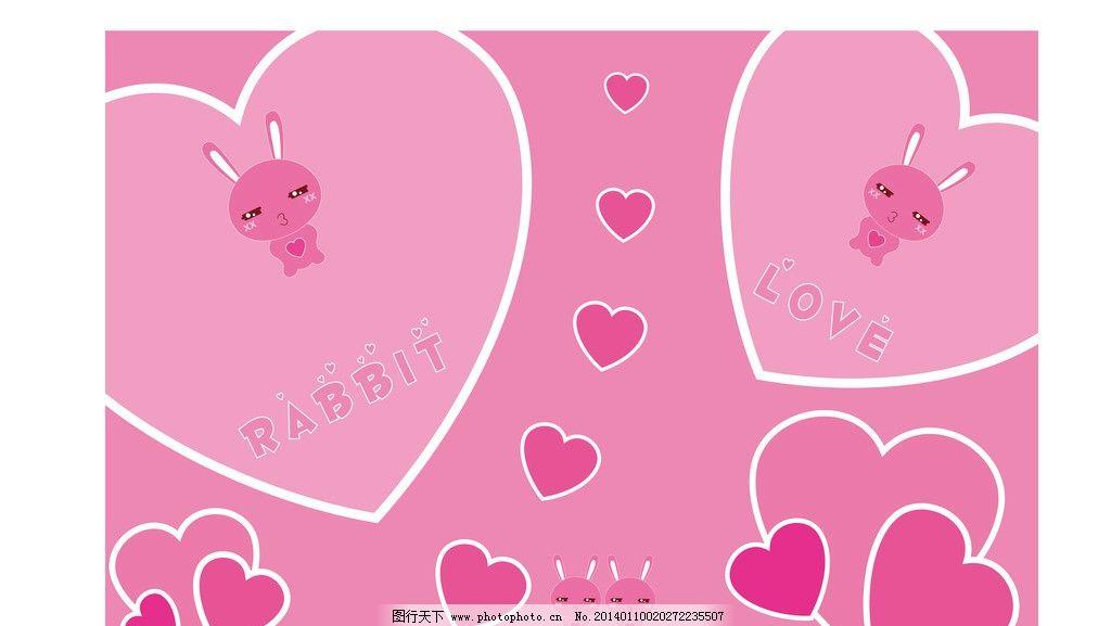 桃心小兔 粉色 可爱 兔子 壁纸 浪漫 唯美 情人节 背景 照片背景