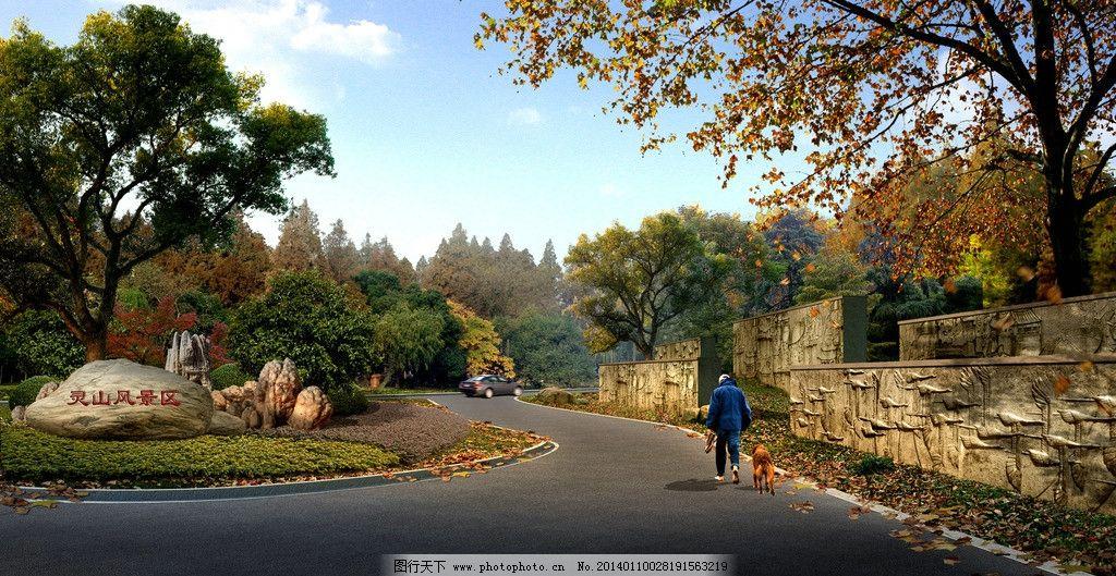 风景区景观效果图图片