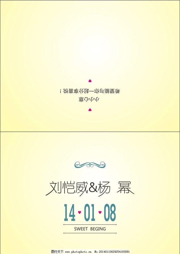 喜庆 欧式花边 简约 明星婚礼 明星喜帖 个性喜贴 请帖招贴 广告设计
