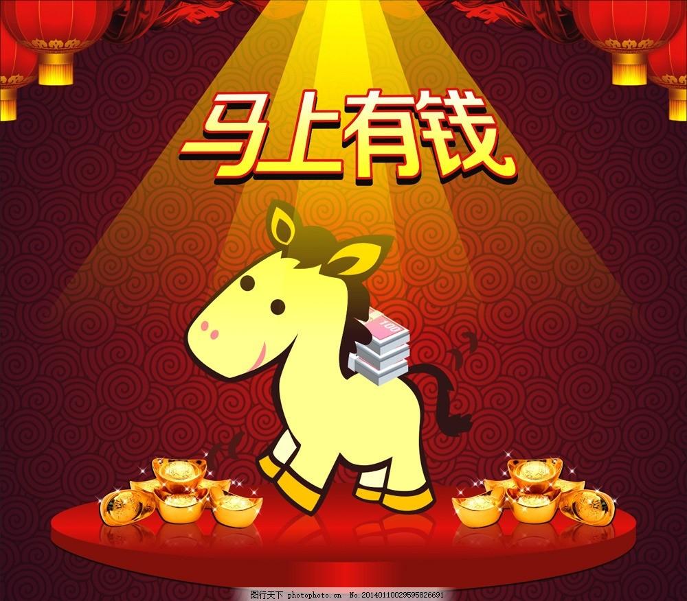 马上有钱 可爱的 可爱小马 手绘图 矢量 新年元素 灯笼 红灯笼
