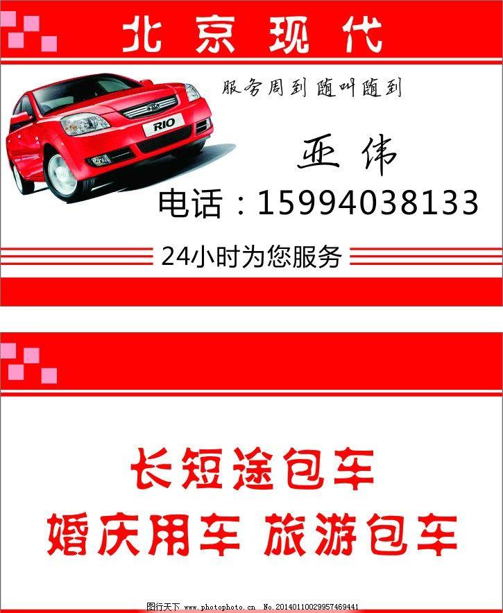 出租车名片图片图片