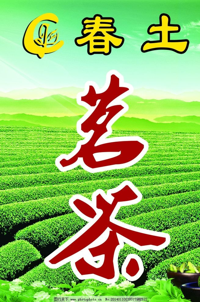 茶叶 茶 海报 绿色 清新 春生茗茶 海报设计 广告设计模板 源文件 50d
