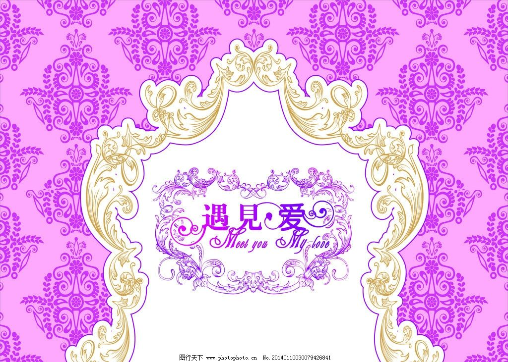 婚庆 欧式门 拱门 主题婚礼 结婚 喜庆 舞台 迎宾区 花纹 花边 花框 底纹 金色 粉色 婚礼 海报设计 广告设计 矢量 CDR