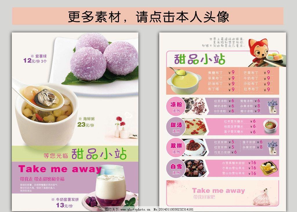 设计图库 广告设计 展板模板  甜品 单页 宣传单 紫薯 海鲜炖粥 双拼图片