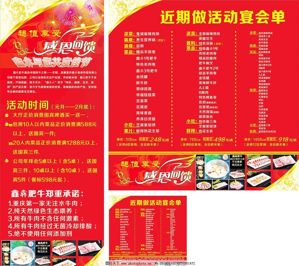 福 服装店贺新年 商场贺新年 新年海报 阿曼尼 信息 促销信息 宣传部