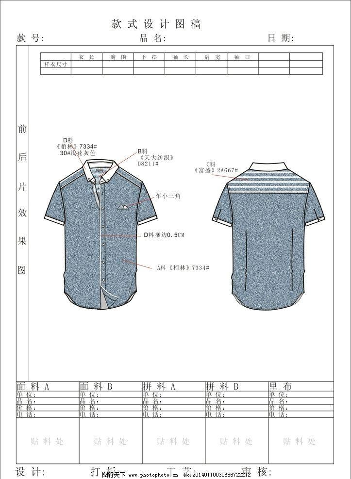男装短袖衬衫款式图 男装 款式结构图 衬衫 模版 款式图 服装设计