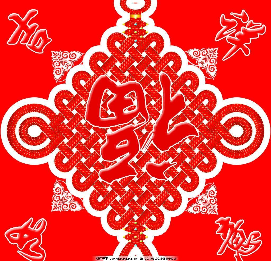福字 2014新年福字 中国结 花纹 复古花纹 喜庆红色 福字地贴 psd分层