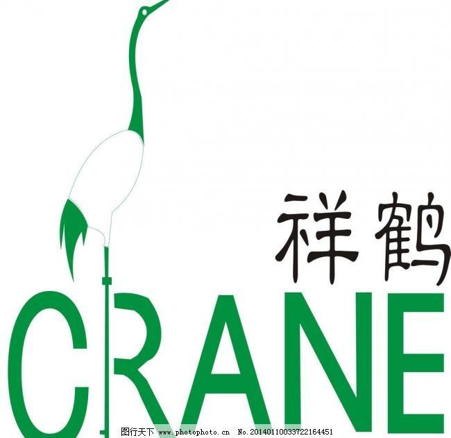 千鹤药业logo 标识 标识标志图标 广告标识 矢量 祥鹤标识