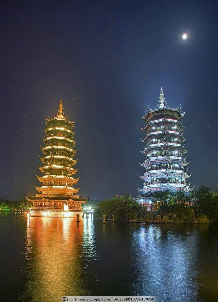桂林自然风景 桂林山水 桂林夜景 日月塔 桂林山水摄影图片 山水风景