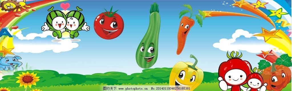 幼儿园厨房 卡通水果 餐牌图案 幼儿园卡通图案 餐饮美食 生活百科