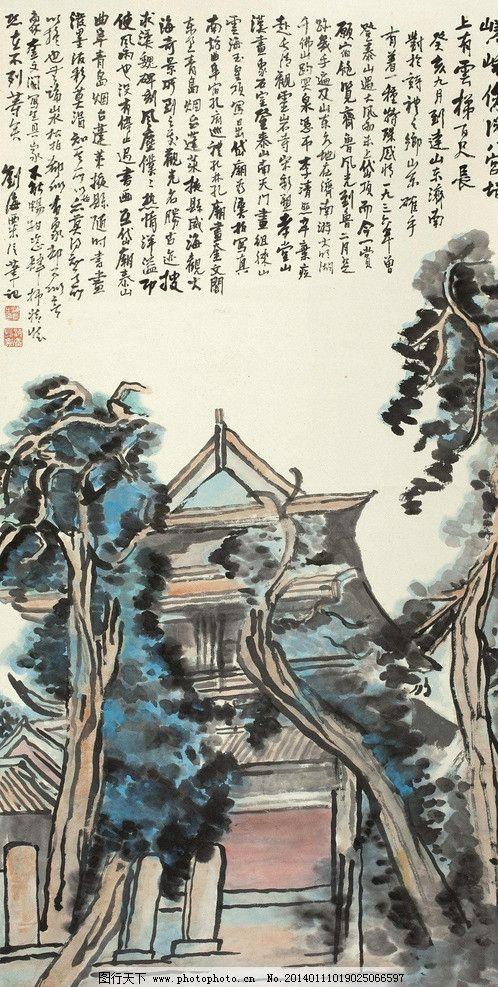 孔庙古柏 刘海粟 国画 孔庙 古柏 柏树 写意 水墨画 中国画 绘画书法