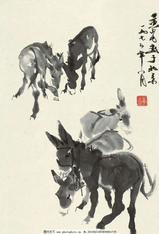 五驴图 黄胄 国画 驴 毛驴 牧驴 动物 写意 水墨画 中国画 绘画书法