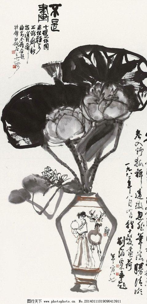 瓶花 刘海粟 国画 荷花 荷叶 写意 水墨画 中国画 绘画书法