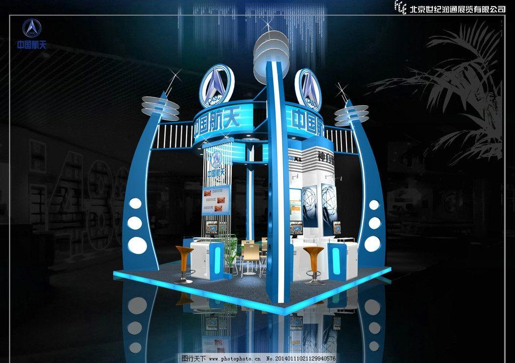 航天电子展台 展览 展示 展览设计