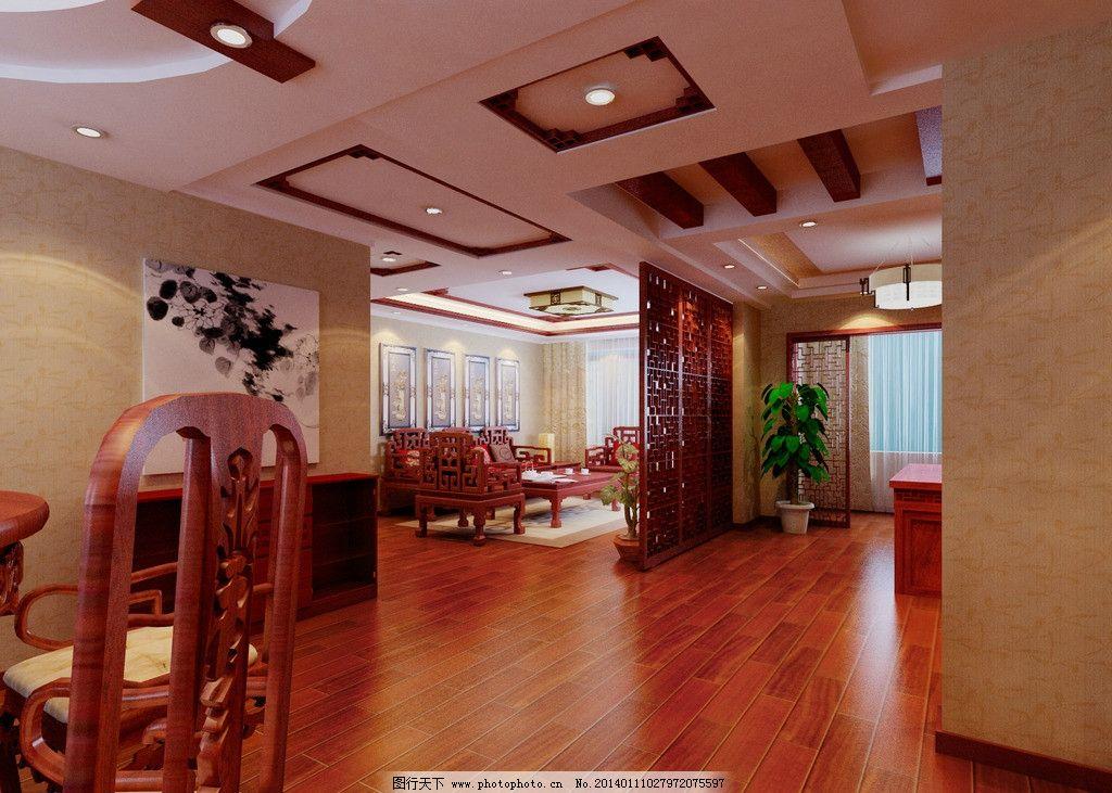 室内设计 中式客厅        装修 家装 木地板 环境设计 设计 72dpi图片