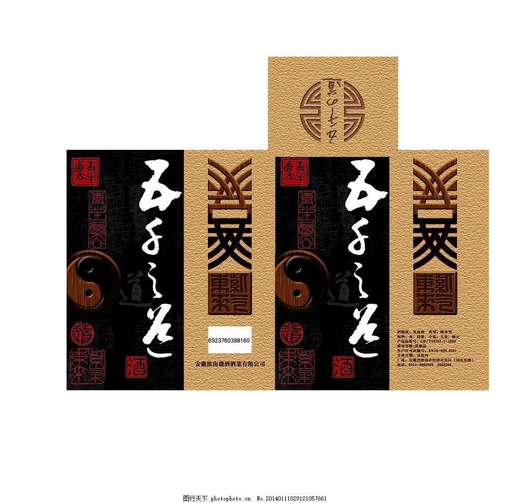 酒盒设计 酒盒平面展开 酒盒平面设计 中国元素 高端烟酒包装