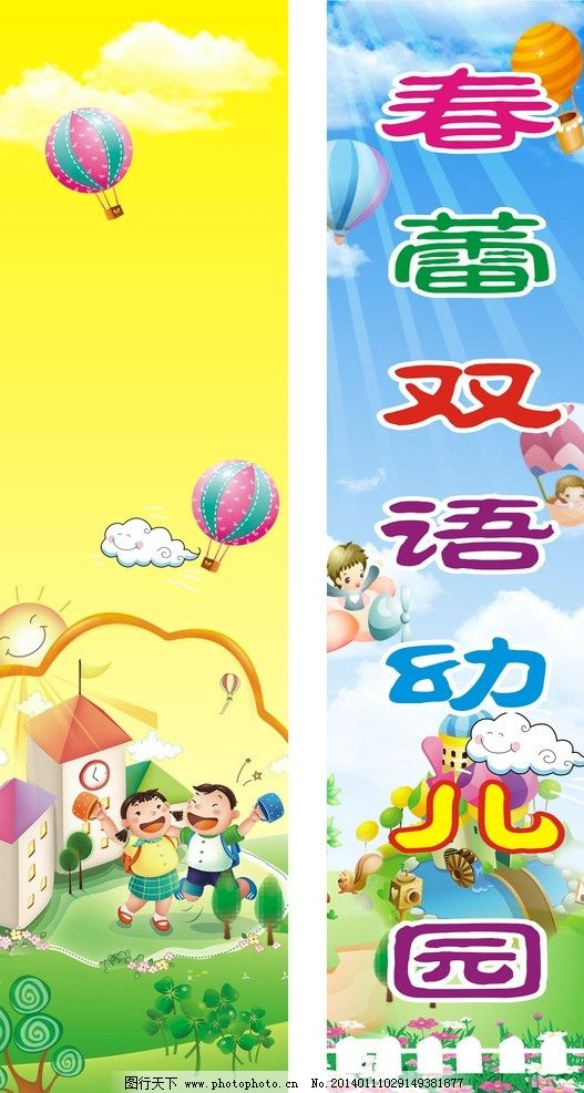 幼儿园广告 幼儿园喷绘 外墙喷绘 幼儿园广告画 包装设计 广告设计