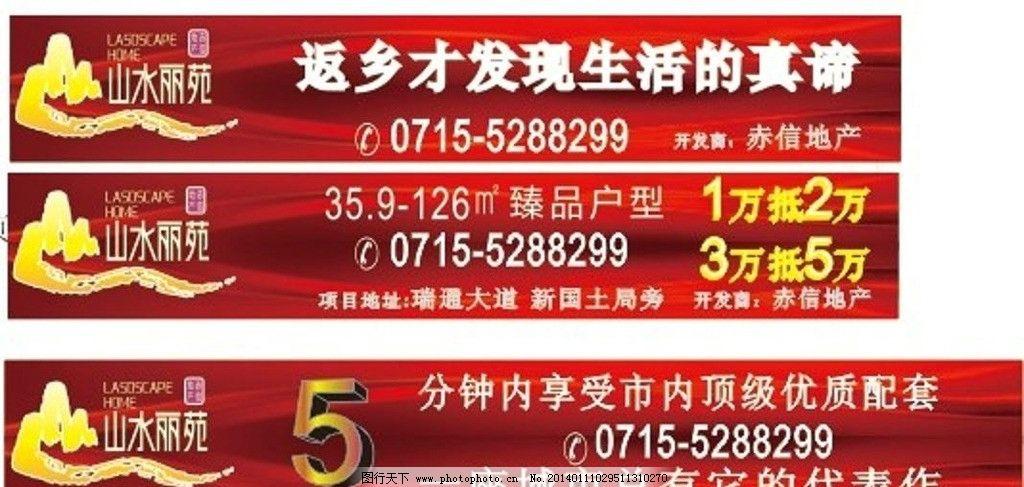 房地产网络横幅 设计      昵图 红色横幅 广告设计 矢量 cdr