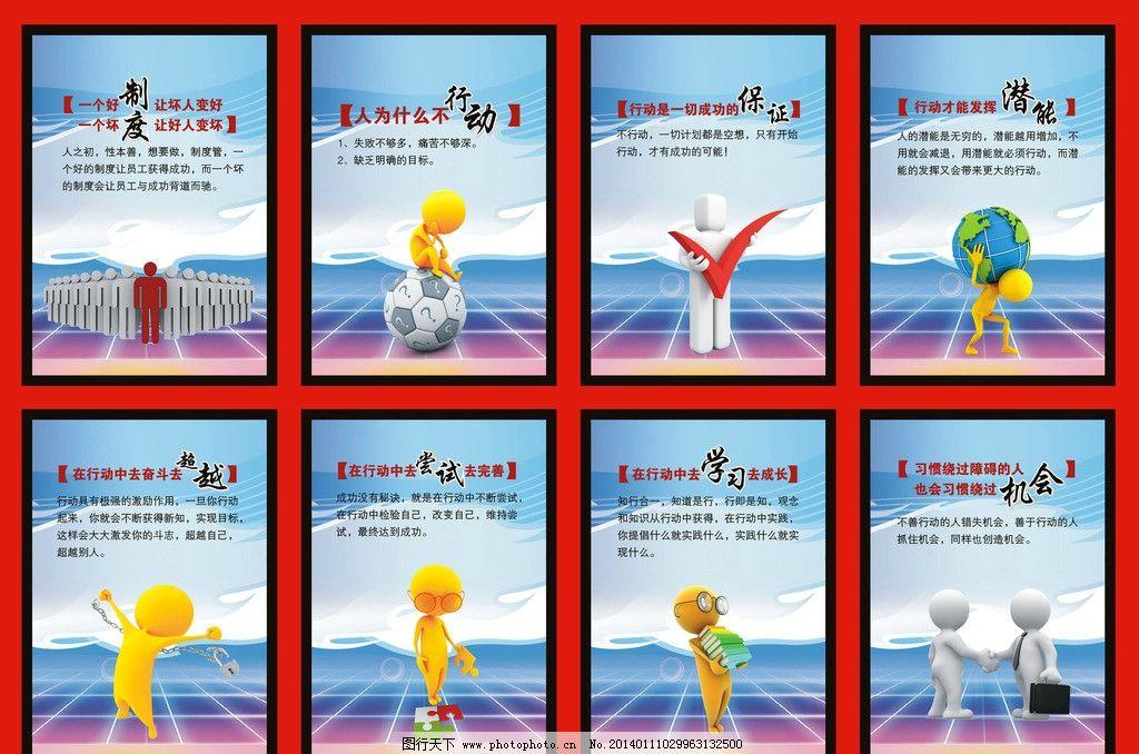 企业标语模板下载 标语 3d小人 小人 团队 团队精神 仓库标语 仓库图片