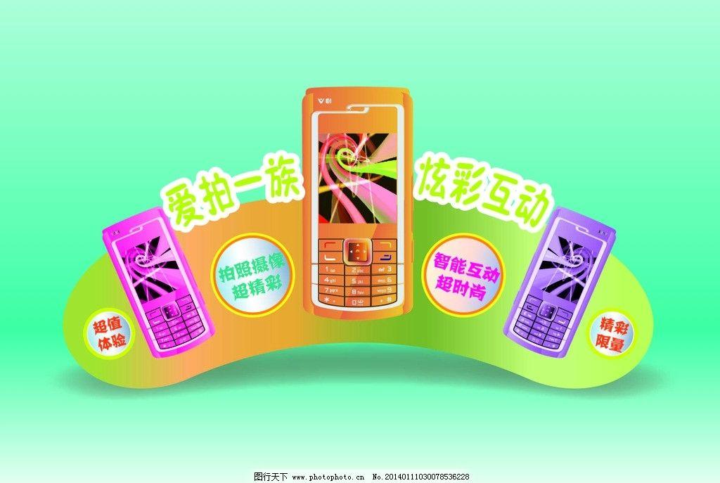 手机 手机矢量素材 手机海报 手机模板下载 海报设计 广告设计