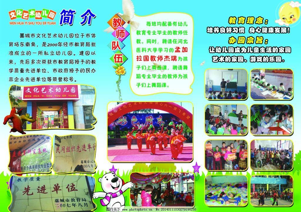 文化艺术幼儿园