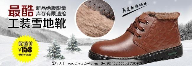 淘宝男鞋海报 网页模板 鞋子 英伦风 源文件 淘宝男鞋海报素材下载