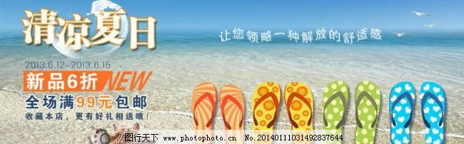 淘宝夏日拖鞋促销广告 促销打折 大海 海滩 清凉夏日 淘宝界面设计