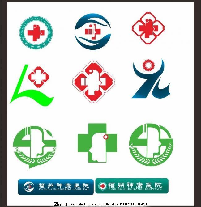 医院标志 医院 院标 标志 矢量 公共标识标志 标识标志图标 cdr 企业