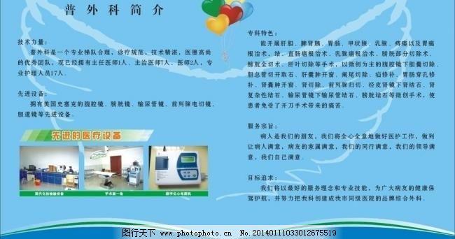 医院宣传 医院宣传图片免费下载 宣传单 医院设计 矢量