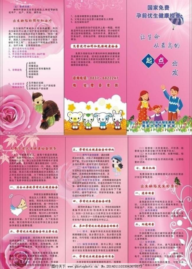 医院折页 粉色背景 粉色玫瑰 妇科 花边 卡通 卡通人物 三折页