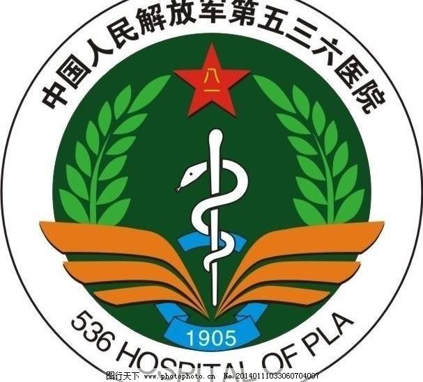 医疗标志 标志 解放军 医院 蛇形标志 八一 绿叶 cdr文件 其他设计
