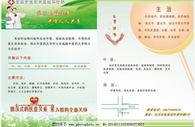 医院宣传 医院宣传图片免费下载 门诊 宣传单 展架 矢量