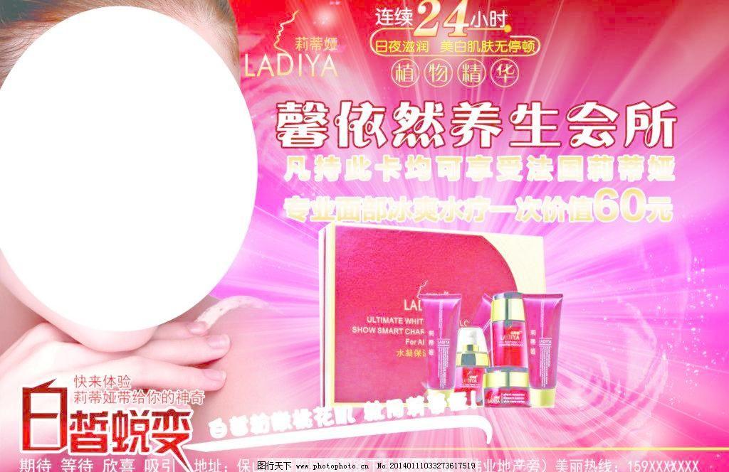 养生会所宣传单 广告设计模板 化妆品店 源文件 养生会所宣传单素材下载