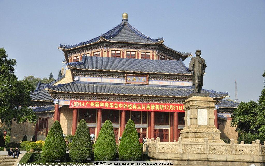 中山纪念堂 广州 建图片