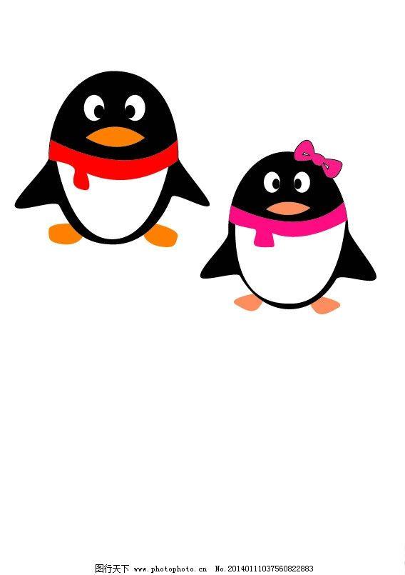 qq情侣企鹅 儿童画 可爱 卡通设计 广告设计 矢量