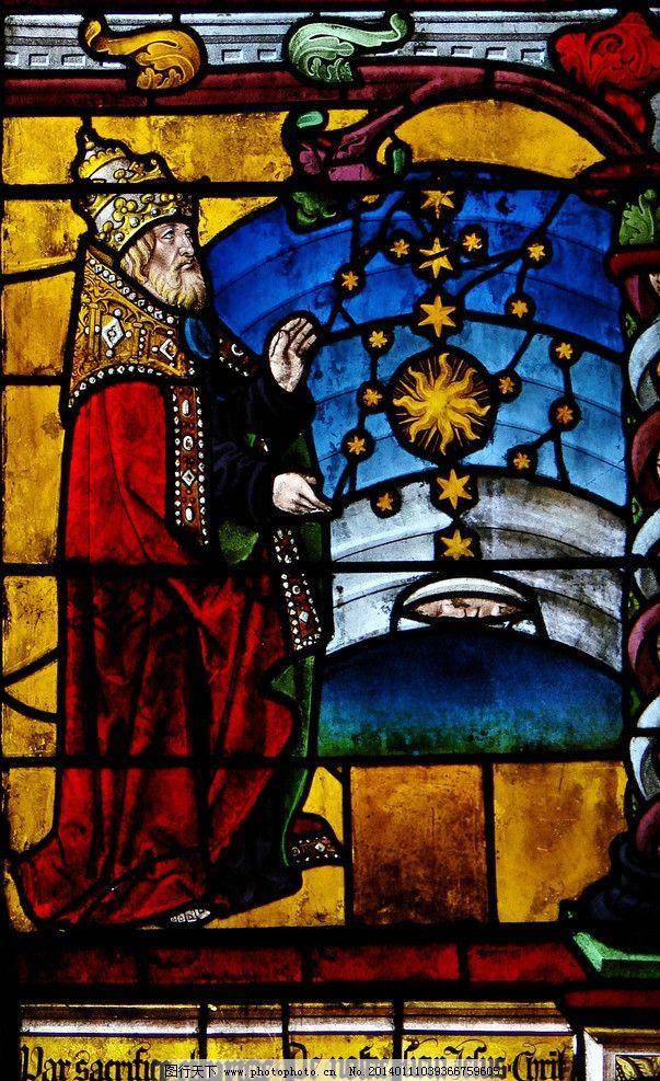 彩绘玻璃 彩色 教堂 宗教 欧洲 建筑 神秘 基督教 人物 彩色玻璃画